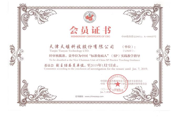 """中国""""标准化病人""""(SP)实践教学指导委员会副主任委员单位证书"""