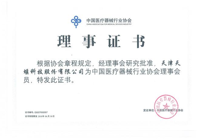 中国医疗器械行业协会理事证书