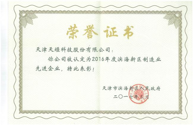 2016年度滨海新区制造业先进企业证书