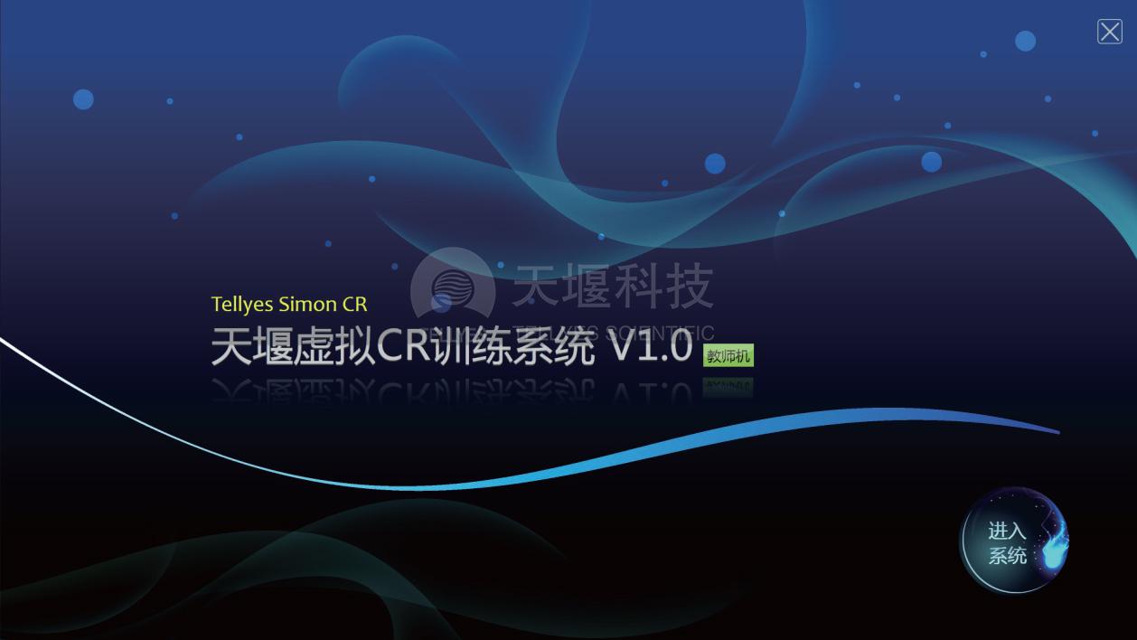 虛擬CR訓練系統