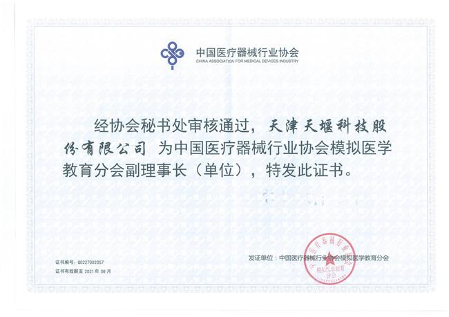 中國醫療器械行業協會模擬醫學教育分會副理事長