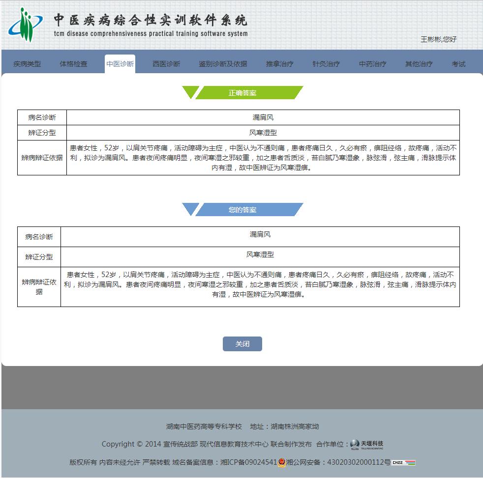 中醫疾病綜合性實訓軟件系統