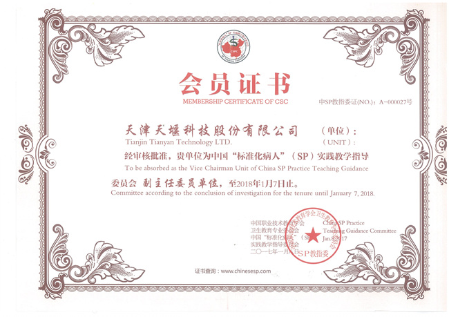"""中國""""標準化病人""""實踐教學指導委員會副主任委員單位證書"""