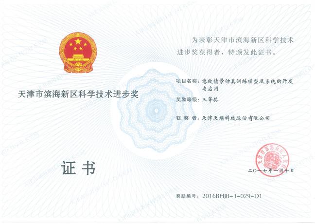 滨海新区科学技术进步奖