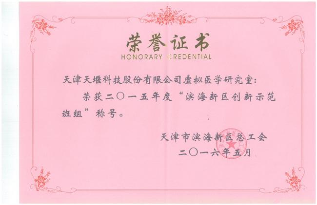 """2015年度""""滨海新区创新示范班组""""证书"""