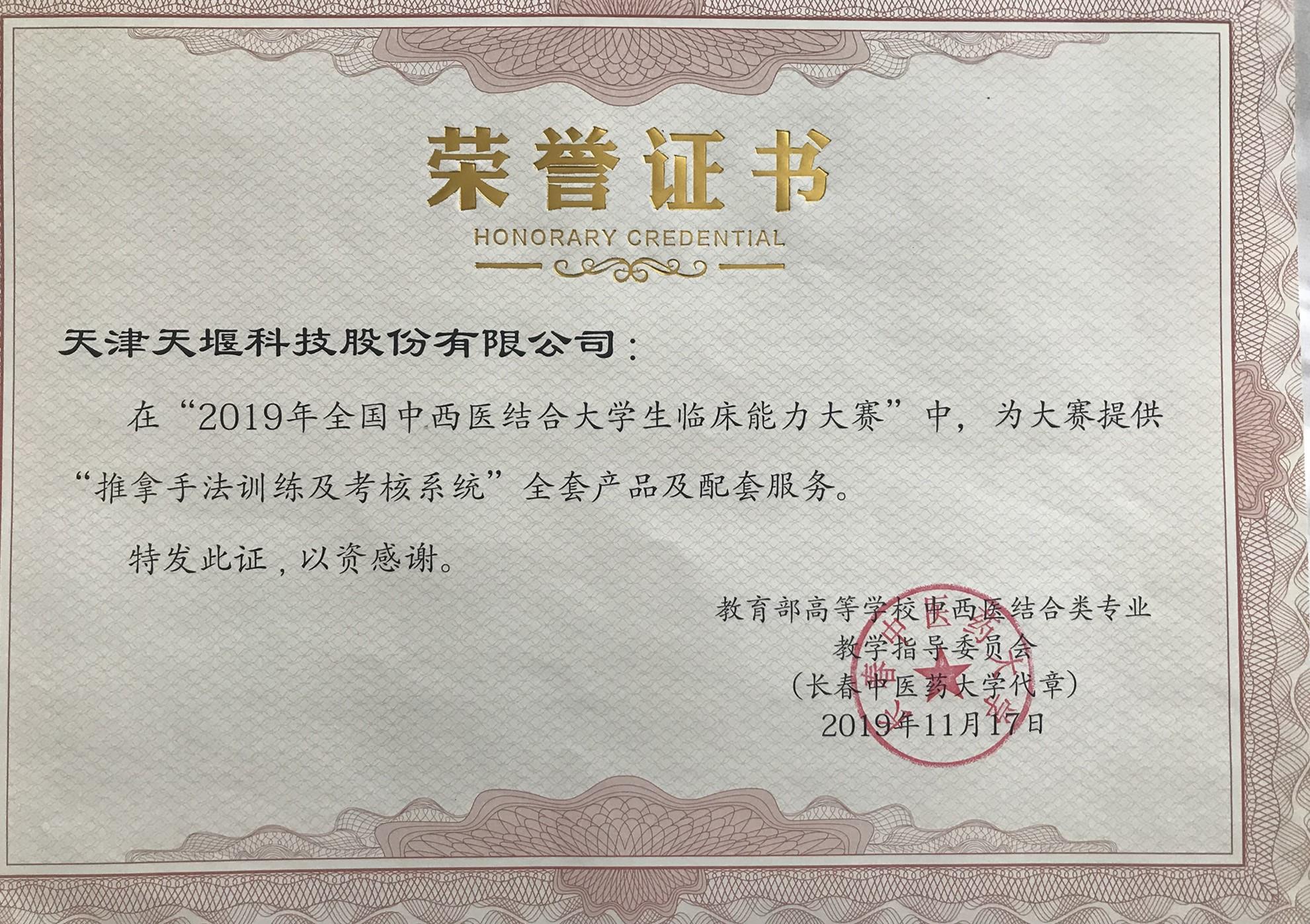 榮(rong)譽證(zheng)書(shu)