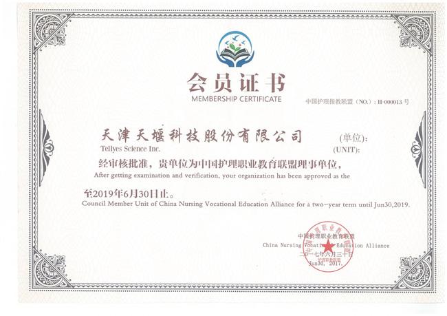 中国护理职业教育联盟理事单位
